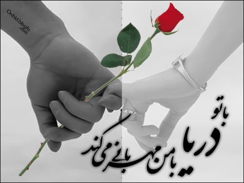 عشق ما